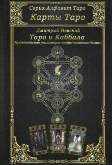 Карты Таро. Таро и Каббала. Параллели и взаимосвязи. Практическая реализация теоретического базиса