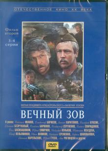 Вечный зов. Фильм 2. Серии 3-4 (DVD)
