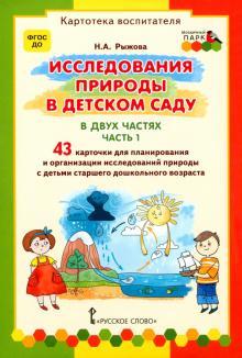 Исследования природы в детском саду. В 2-х частях. Часть 1. Картотека воспитателя. ФГОС ДО