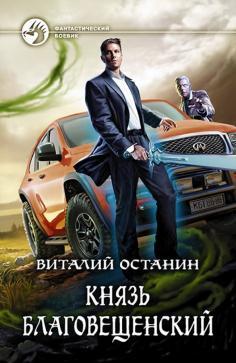 Князь Благовещенский