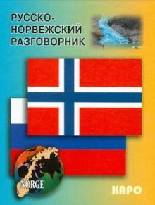 Русско-норвежский разговорник