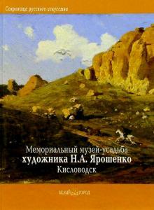 Мемориальный музей-усадьба художника Н. А. Ярошенко, Кисловодск