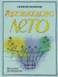 Архимедово лето, или История содружества юных математиков