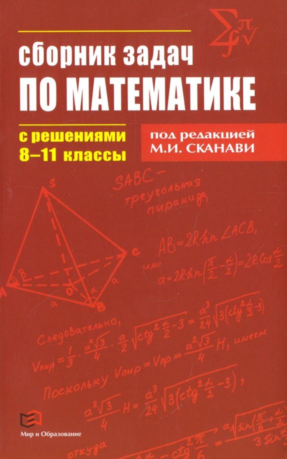 Задача по математике с решениями 8 класс силы всемирного тяготения задачи с решением