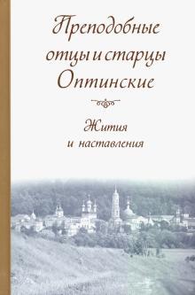 Преподобные отцы и старцы Оптинские. Жития и наставления