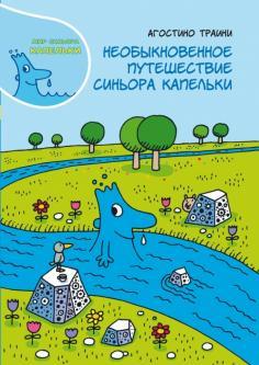 Необыкновенное путешествие синьора Капельки