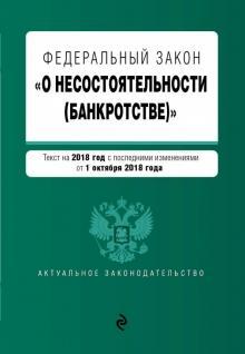 Федеральный закон О несостоятельности (банкротстве) на 2019 г.