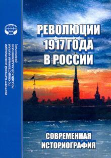 Революции 1917 года в России. Современная историография