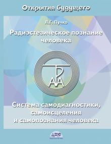 Радиэстезическое познание человека. Система самодиагностики, самоисцеления и самопознания человека - Людмила Пучко