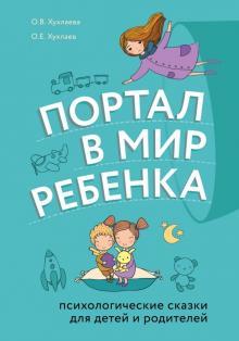 Портал в мир ребенка. Психологические сказки для детей и родителей - Хухлаев, Хухлаева