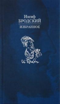 Избранное - Иосиф Бродский
