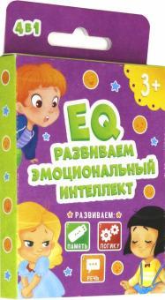 Развивающие карточки EQ РАЗВИВАЕМ ЭМОЦИОНАЛЬНЫЙ ИНТЕЛЛЕКТ (51515)