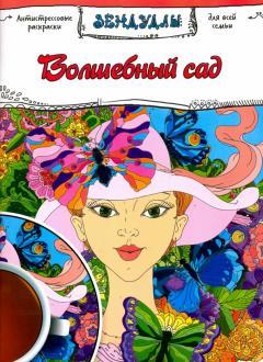 Серия книг Антистрессовые раскраски для взрослых ...