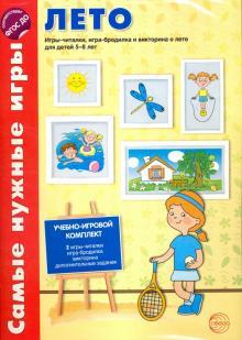 Лето. Игры-читалки, игра-бродилка и викторина о лете для детей 5-8 лет. ФГОС ДО