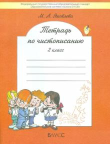 Тетрадь по чистописанию. 2 класс. К учебнику Р.Н. Бунеева и др. ФГОС