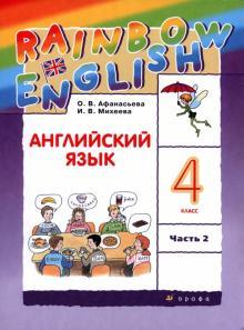 Английский язык. 4 класс. Учебник. В 2-х частях. Часть 2. ФГОС