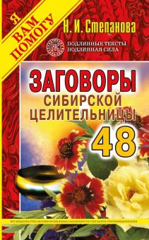 Заговоры сибирской целительницы. Выпуск 48