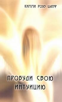 Пробуди свою интуицию - Кимми Цапф
