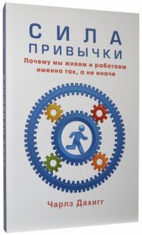 Чарлз Дахигг - Сила привычки. Почему мы живем и работаем именно так, а не иначе обложка книги