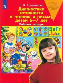 Диагностика готовности к чтению и письму детей 6-7 лет. Рабочая тетрадь. ФГОС ДО