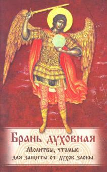 Брань духовная. Акафист, каноны и молитвы, чтомые для защиты от духов злобы