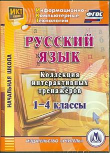 Русский язык. 1-4 классы. Коллекция интерактивных тренажеров (CD) ФГОС