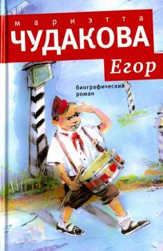 Егор (с автографом)