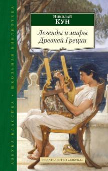 Легенды и мифы Древней Греции - Николай Кун