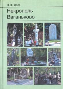 Некрополь Ваганьково - Василий Лапа