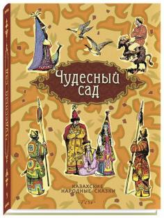 Чудесный сад. Казахские народные сказки