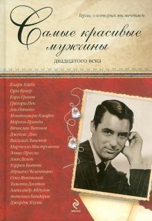 Самые красивые мужчины двадцатого века: Герои, о которых мы мечтаем