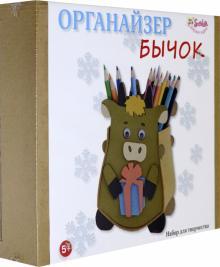 """Органайзер """"Бычок"""" (3250)"""