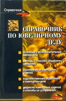 Справочник по ювелирному делу - Светлана Зубрилина