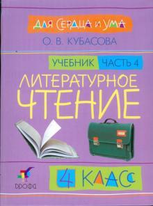 Литературное чтение: Для сердца и ума. Учебник. 4 класс. В 4-х частях. Часть 4