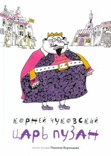 Царь Пузан (+CD)