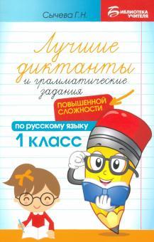 Лучшие диктанты и грамматические задания по русскому языку повышенной сложности. 1 класс