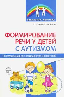 Формирование речи у детей с аутизмом. Рекомендации для специалистов и родителей