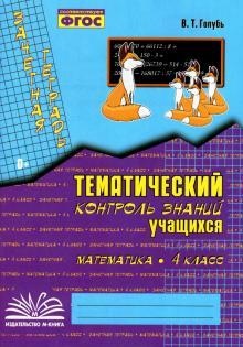 Математика. 4 класс. Зачетная тетрадь. Тематический контроль знаний учащихся. ФГОС