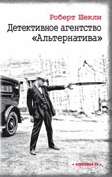 """Детективное агентство """"Альтернатива"""""""