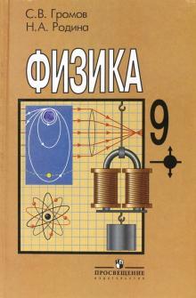 Решение задач по физике из книги громова решение задач на нахождение неизвестного уменьшаемого