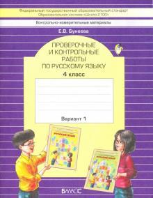 Русский язык. 4 класс. Проверочные и контрольные работы. В 2-х частях. Часть 1. ФГОС