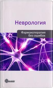 Неврология. Фармакотерапия без ошибок - Тотолян, Скоромец, Амелин