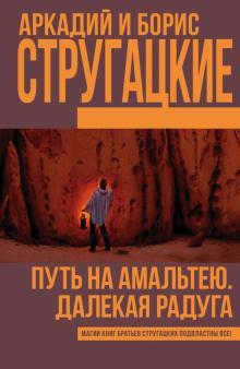 Стругацкие: Путь на Амальтею. Далекая Радуга