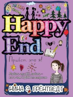 Привет, это я! Happy End
