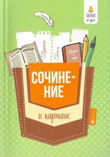 Сочинение в кармане - Елена Амелина