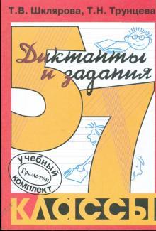 Русский язык. 5-7 классы. Сборник диктантов с заданиями