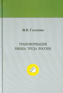 Трансформация рынка труда России. Монография