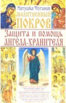 Молитвенный покров. Защита и помощь ангела-хранителя - Фотиния Матушка