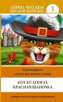Кот в сапогах. Красная шапочка = Puss in Boots