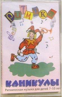 А/к. Ритмика: Каникулы (Ритмическая музыка для детей 7-10 лет)